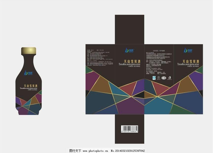 酒包装 包装设计 酒类包装设计 酒瓶造型设计 包装平面图 展开图 矢量
