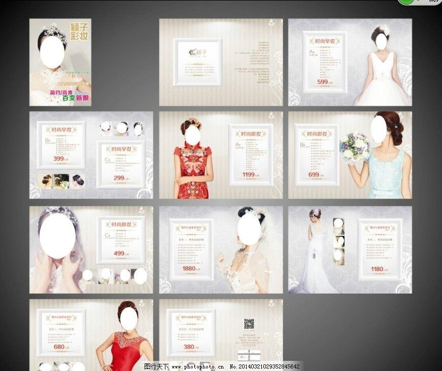 实用画册 艺术版型 版型设计 艺术排版 排版设计 画册排版 版面设计