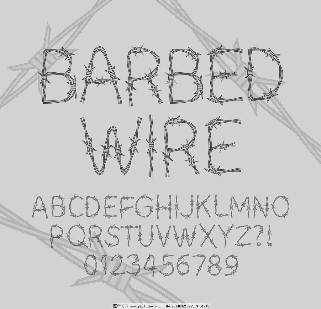 字母设计 英文字母 金属字母 铁丝 钢丝 数字 拼音 字母表 创意字母