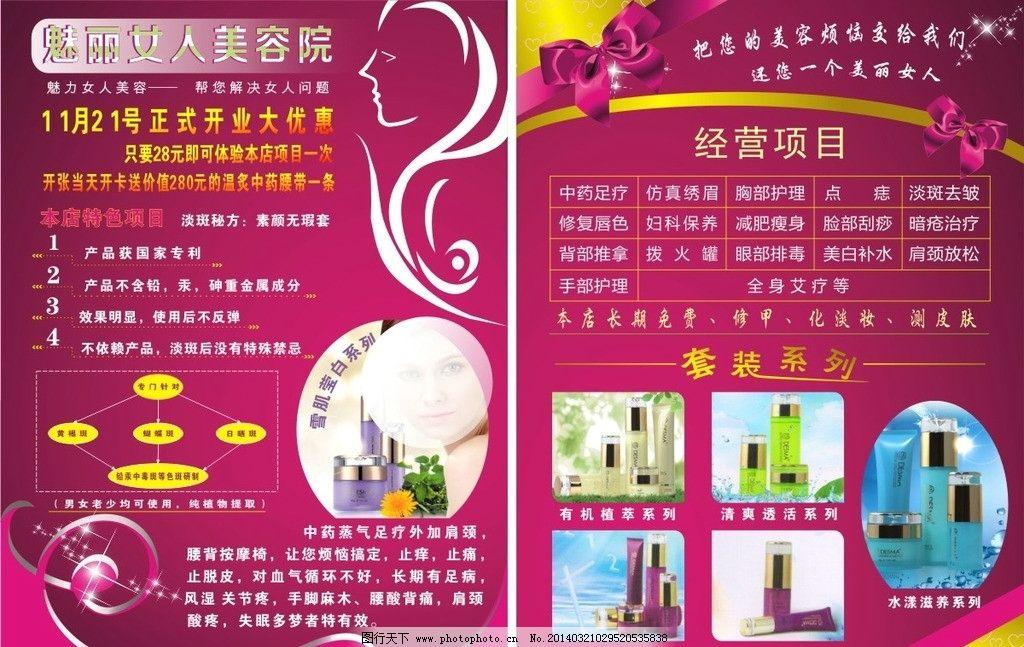 美容院 菜单 宣传单 美容素材 海报 广告设计 矢量 cdr