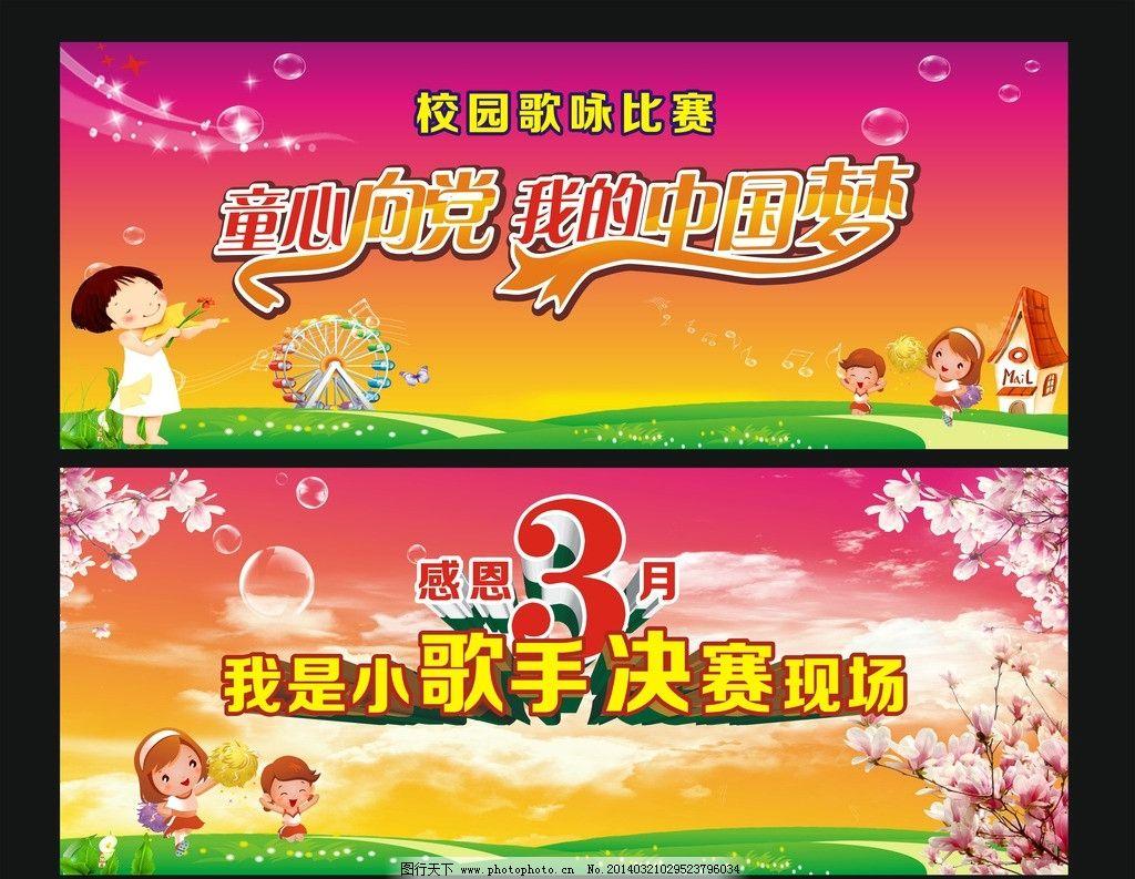 童心向党 我的中国梦 小歌手 卡通背景 温馨背景 歌唱比赛 感恩三月