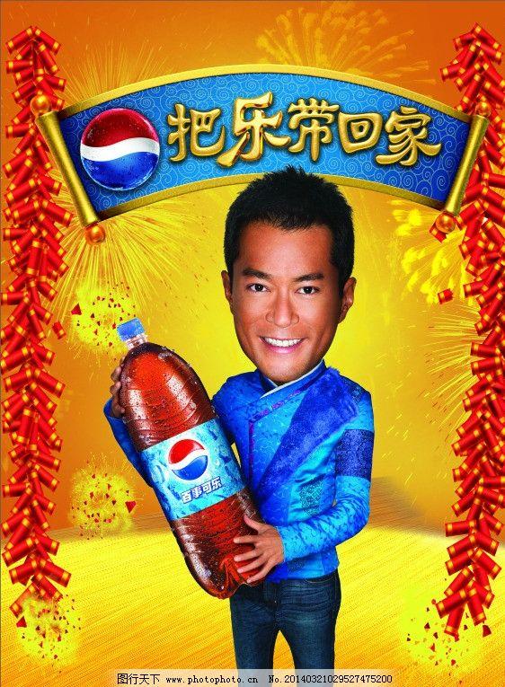 百事可乐 渴望就现在 蔡依林 古天乐 韩庚 何炅 谢娜 海报设计 广告