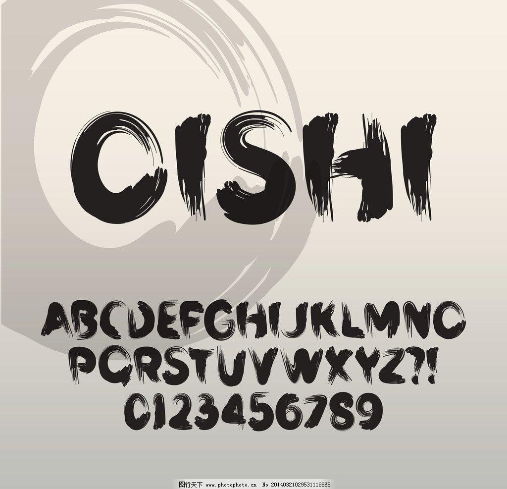 手绘字母 字母设计 英文字母 数字 墨迹 拼音 字母表 创意字母