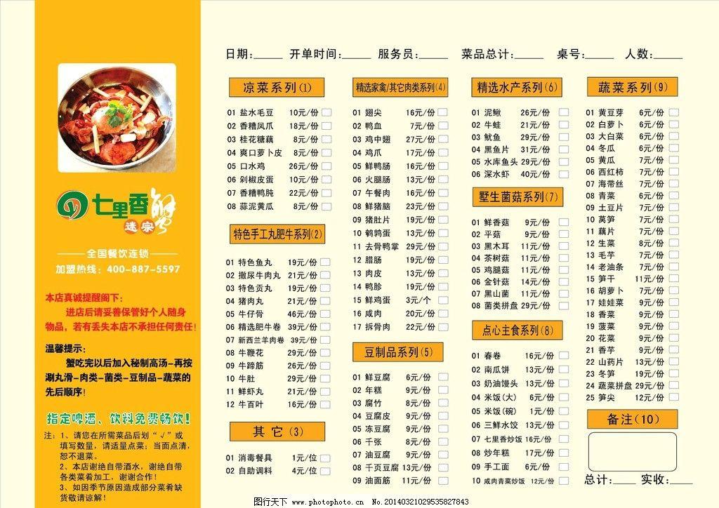 七里香菜单 单页设计 宣传单 火锅店 勾选单页 矢量类型专题 矢量