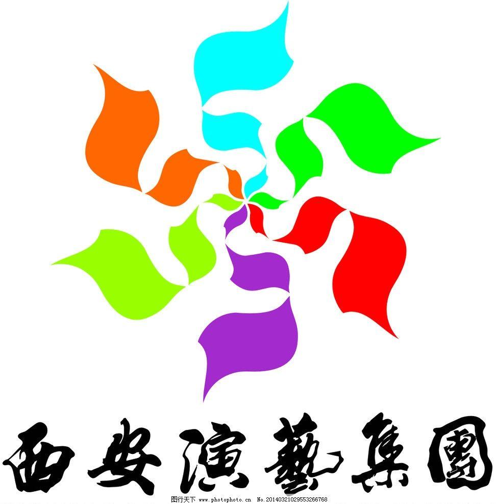 西安演艺集团logo 矢量图 西安豫剧团 西安话剧院 西安儿童剧