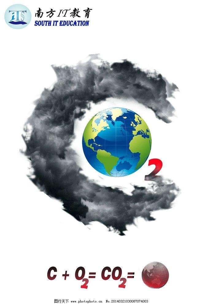 低碳环保海报 二氧化碳 环境污染 海报设计 广告设计模板 源文件