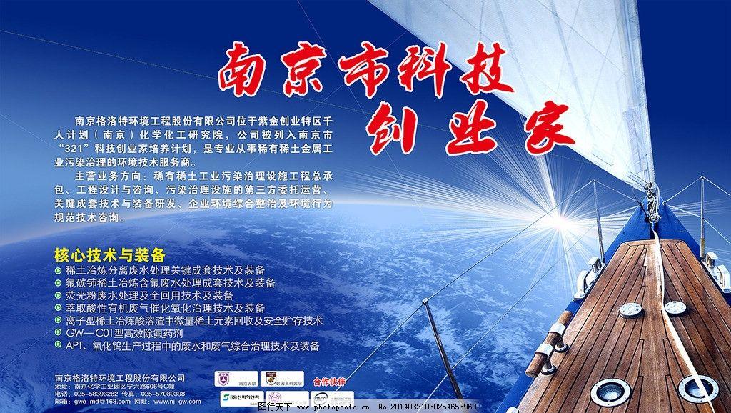 創業家 科技企業 企業文化 展板設計 海報設計 領航 起航 藍天 地球
