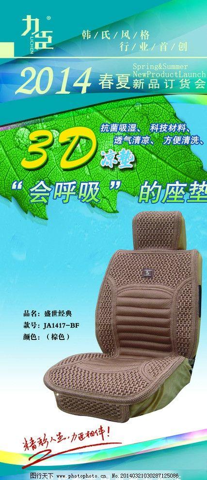 汽车坐垫展架 展架 座垫展架 绿叶 展架展示 3d 新品 展板模板 广告