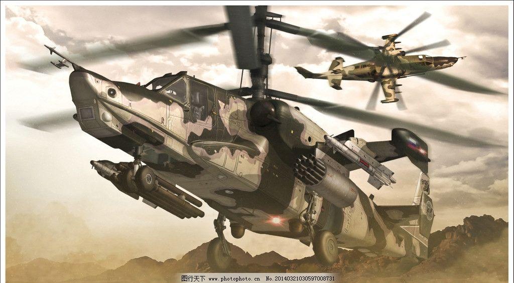直升機 卡50直升機 螺旋槳 火箭 導彈 航炮 飛行 武器 其他 動漫動畫圖片