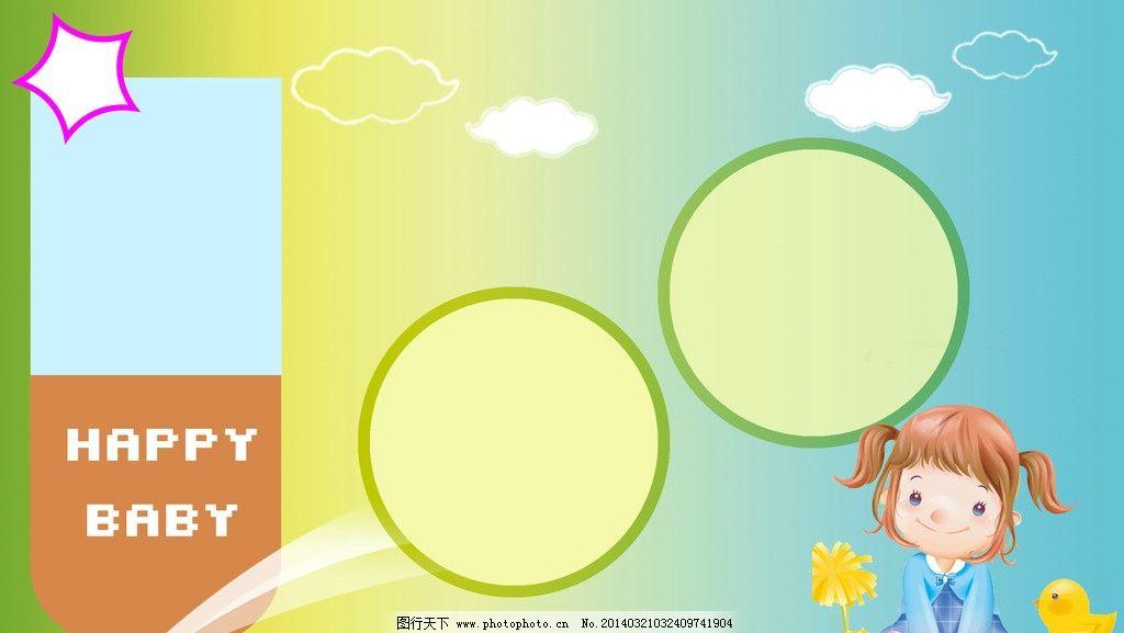 儿童相册模版 背景 照片 卡通 小孩 摄影模板 源文件