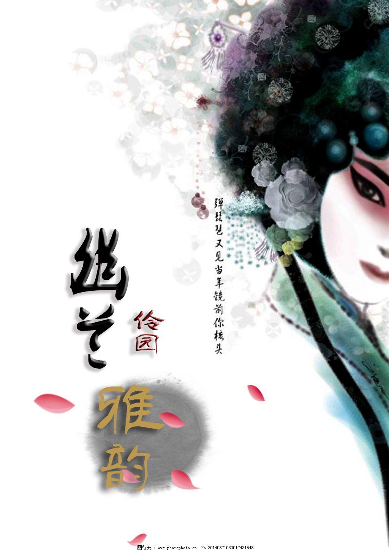 古典 京剧 脸谱 美女 琵琶 人物 雅致 优雅 云纹 中国风 京剧