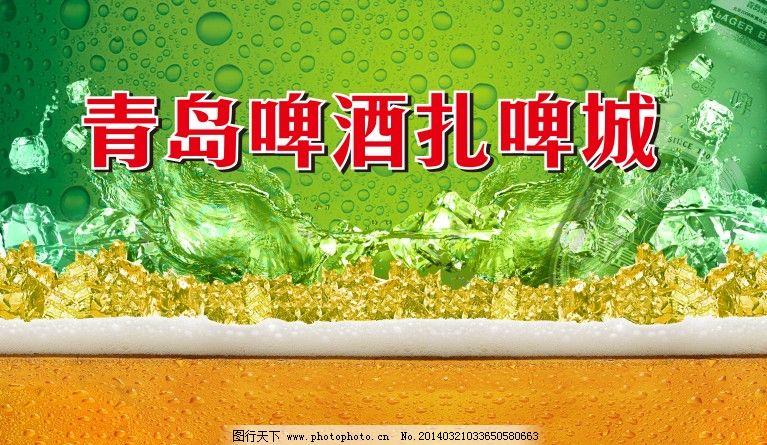 青岛啤酒扎啤城