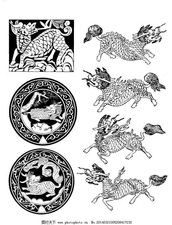 传统吉祥麒麟纹样免费下载 传统纹样 动物纹样 麒麟 传统纹样 动物