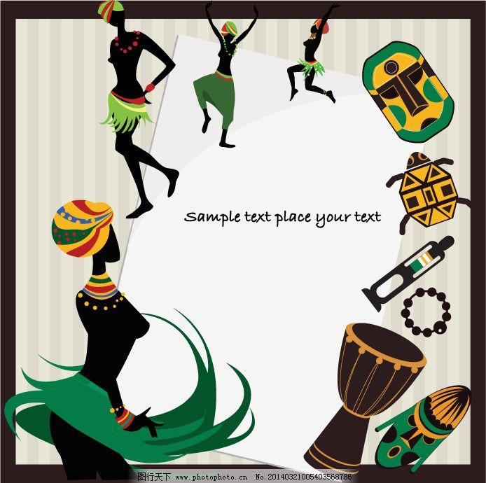 非洲跳舞的人免费下载 非洲 舞蹈 非洲 舞蹈 矢量 矢量图 矢量人物