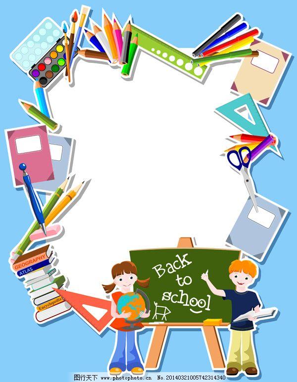 可爱学校海报卡通免费下载 公告 文具 黑版 公告 文具 学校卡通 矢量
