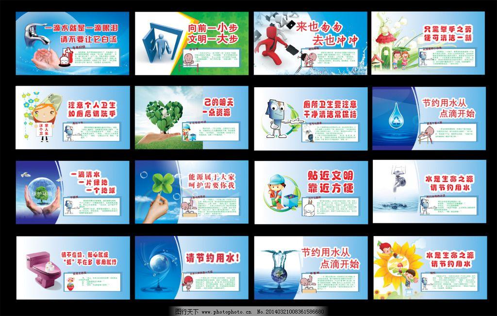节约用水 卫生间标语        洗手间标语 卫生间文化标语模板下载