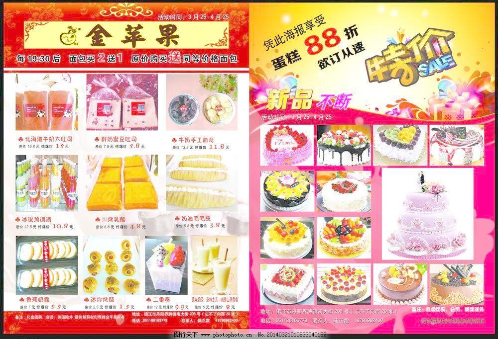 蛋糕宣传单素材下载 广告设计模板 欧式蛋糕 源文件 金苹果蛋糕宣传单