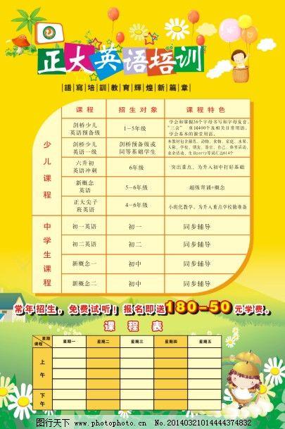 培训班 少儿培训 英语教学 正大英语培训 培训班 彩页 课程表 英语