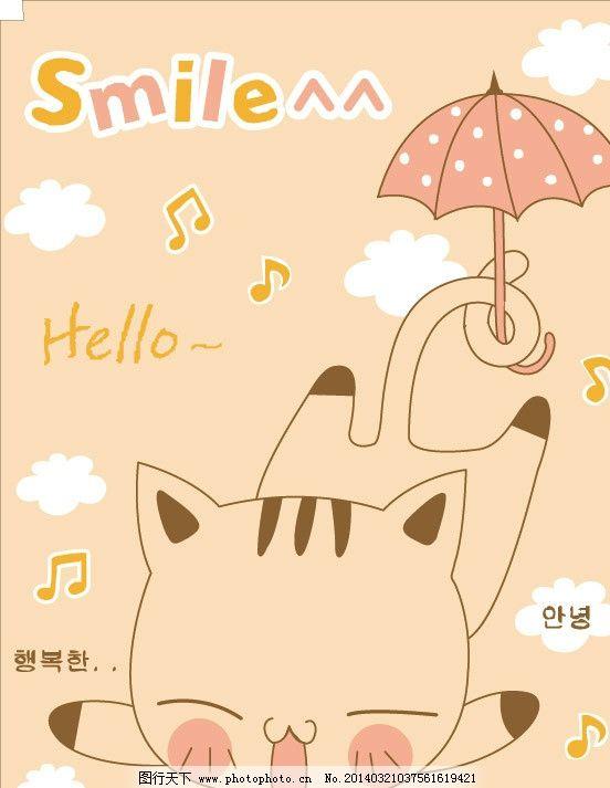 卡通小猫 图案设计 卡通 卡通封面 本本封面 服装设计 图案 可爱动物