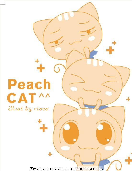 猫咪 小猫 卡通猫 卡通头像 老鼠 卡通小猫 图案设计 卡通封面