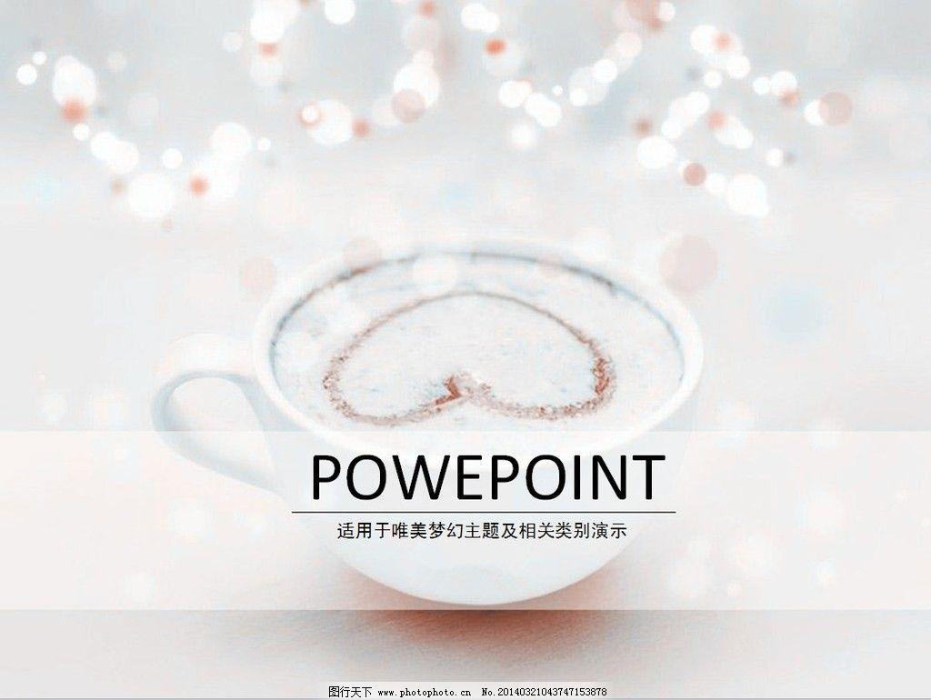 ppt 背景/咖啡背景淡雅商务PPT模板