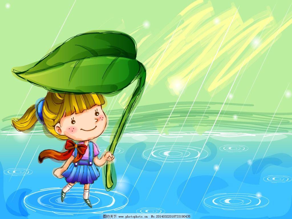 卡通 童年 童年 卡通 荷叶 遮雨的小女孩 图片素材 卡通|动漫|可爱