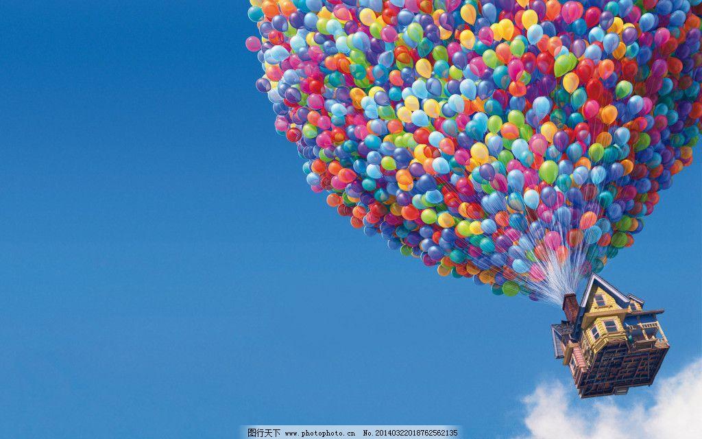 卡通 气球 飞屋环游记 卡通 气球 图片素材 卡通|动漫|可爱图片