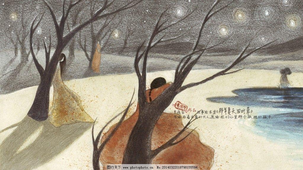 湖泊 枯树 枯树 湖泊 等待的女孩 图片素材 卡通|动漫|可爱图片