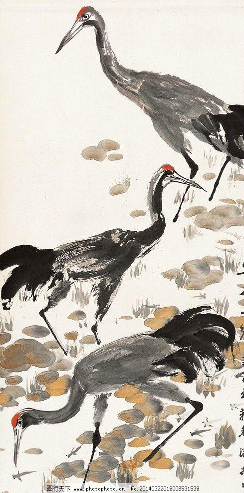 鱼米之乡 国画 方济众 鹤 丹顶鹤 觅食 长安画派 绘画书法 文化艺术