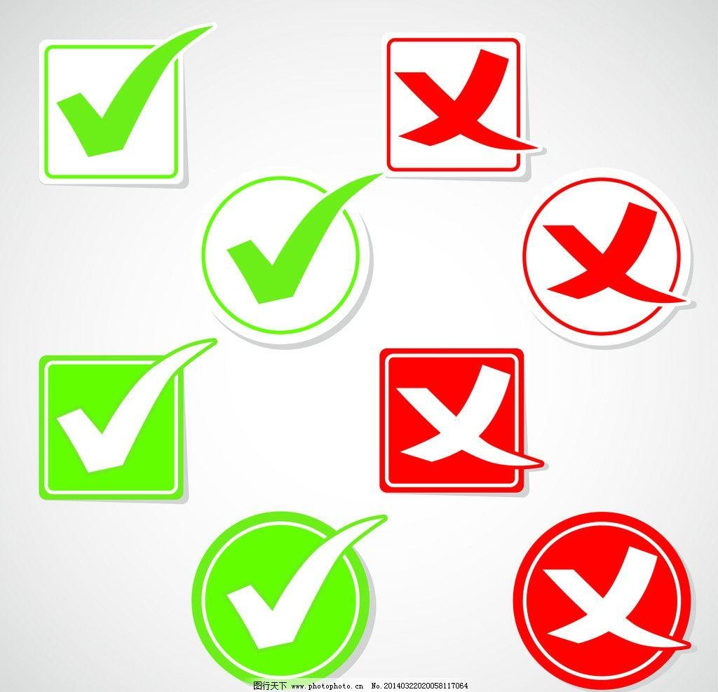 网页小图标  对错图标 标签 序号 对 错 红叉 正确 错误 勾 符号 分类