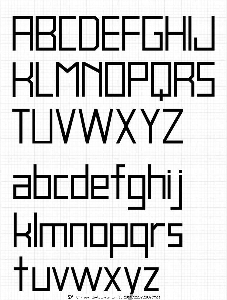 英文字体 经典英文字体 英文艺术字 拼音 拼音字母 字母设计 艺术字母
