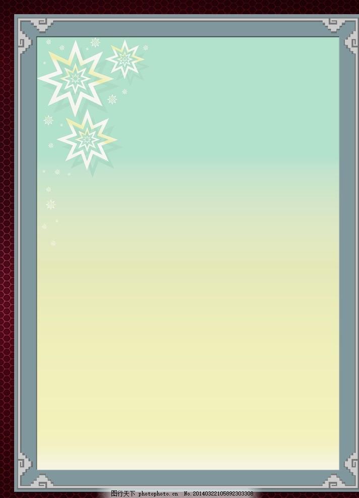ppt 背景 背景图片 边框 模板 设计 相框 712_987 竖版 竖屏