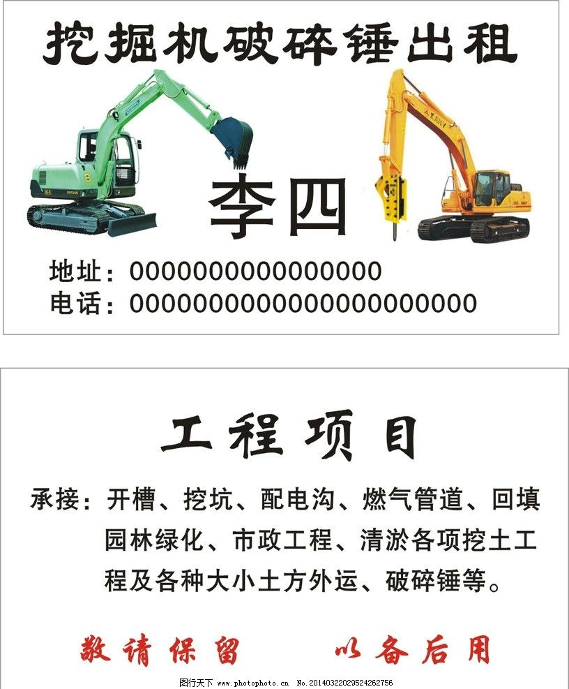 挖掘机出租 破碎锤出租 矢量名片 设计制作 广告设计