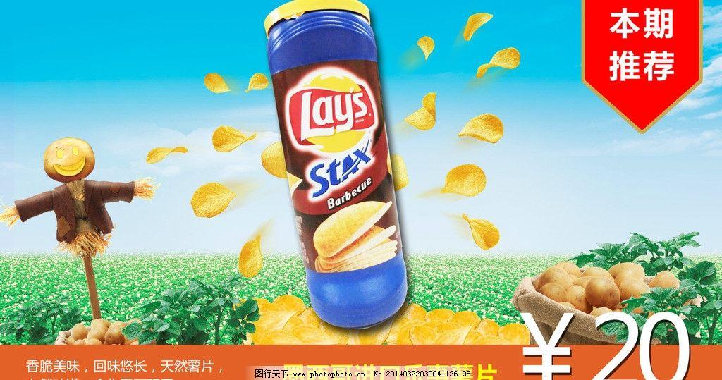 乐事薯片 薯片 本期推荐