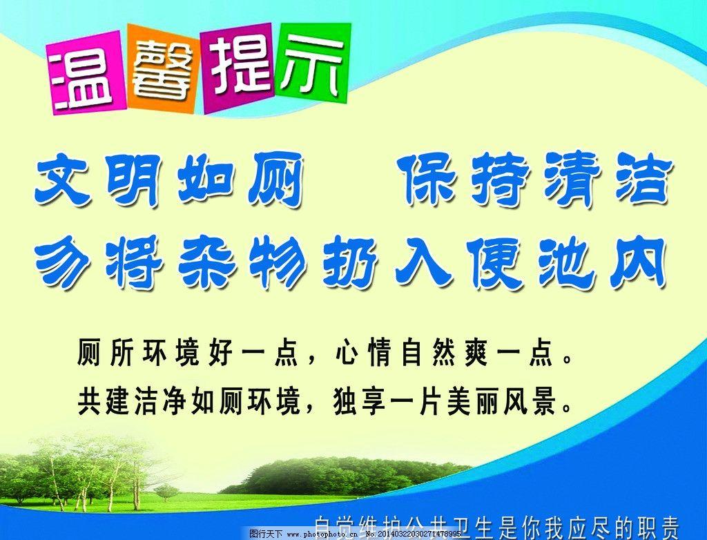 学校厕所文化 学校文化 厕所文化 文化 卫生间文化 厕所        展板图片