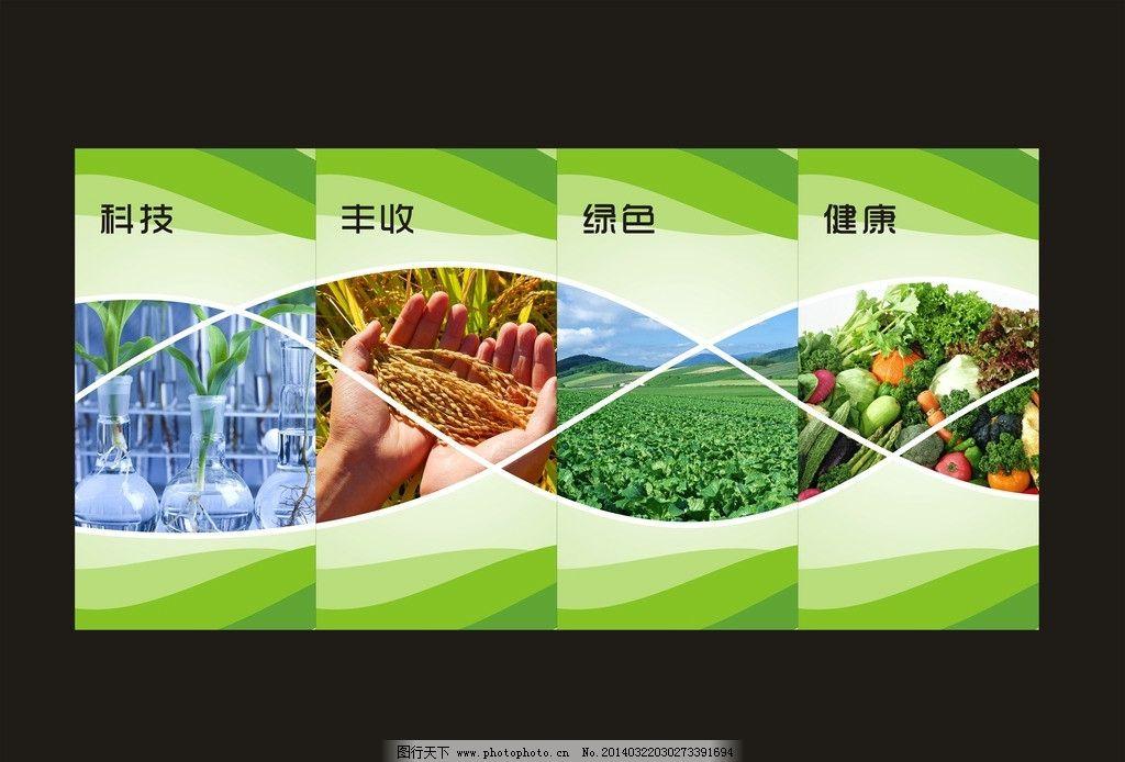 农业公司 农业 背景板 企业文化 背景画 展板模板 广告设计 矢量 cdr