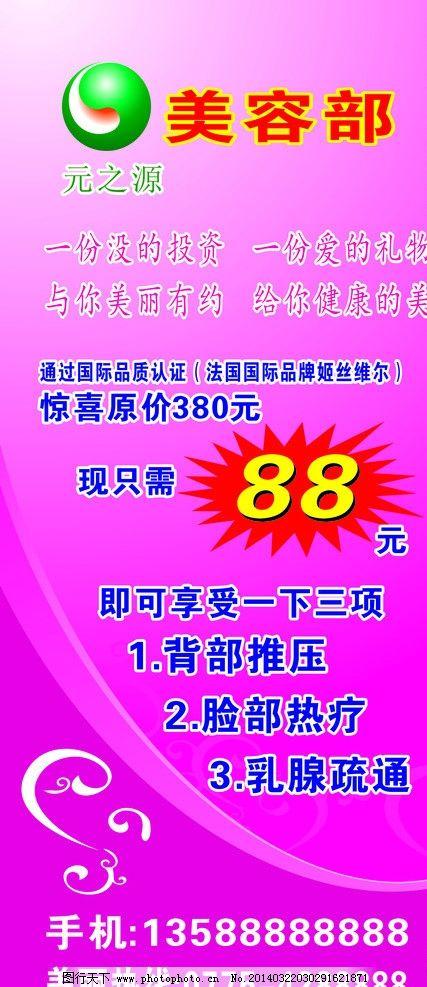 美容 女人 胸粉 红 按摩 展板模板 广告设计 矢量 cdr图片