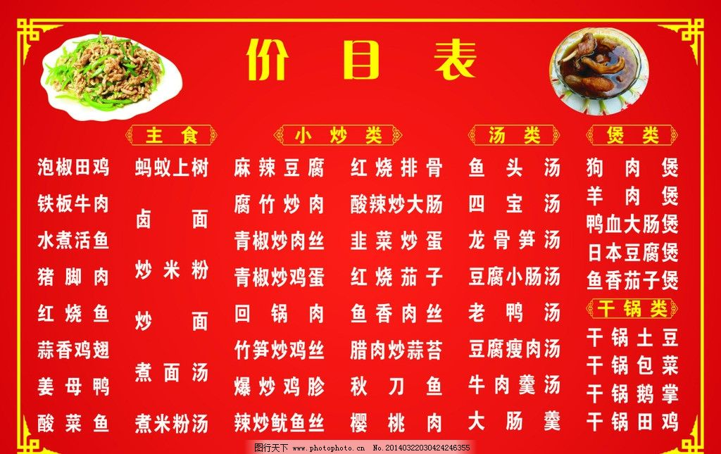 仿古花纹 菜谱 红色渐变 矢量素材 其他设计 广告设计 矢量 cdr 菜单