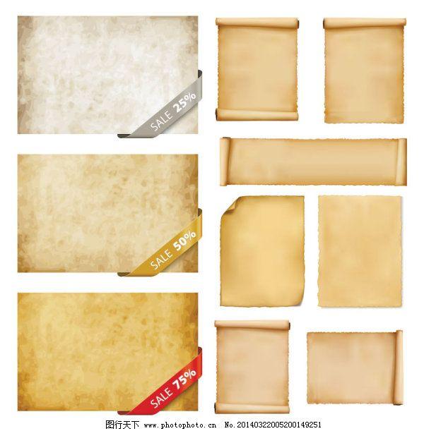 复古纸张 羊皮卷 仿真牛皮纸矢量素材 羊皮卷 复古纸张 矢量图 花纹