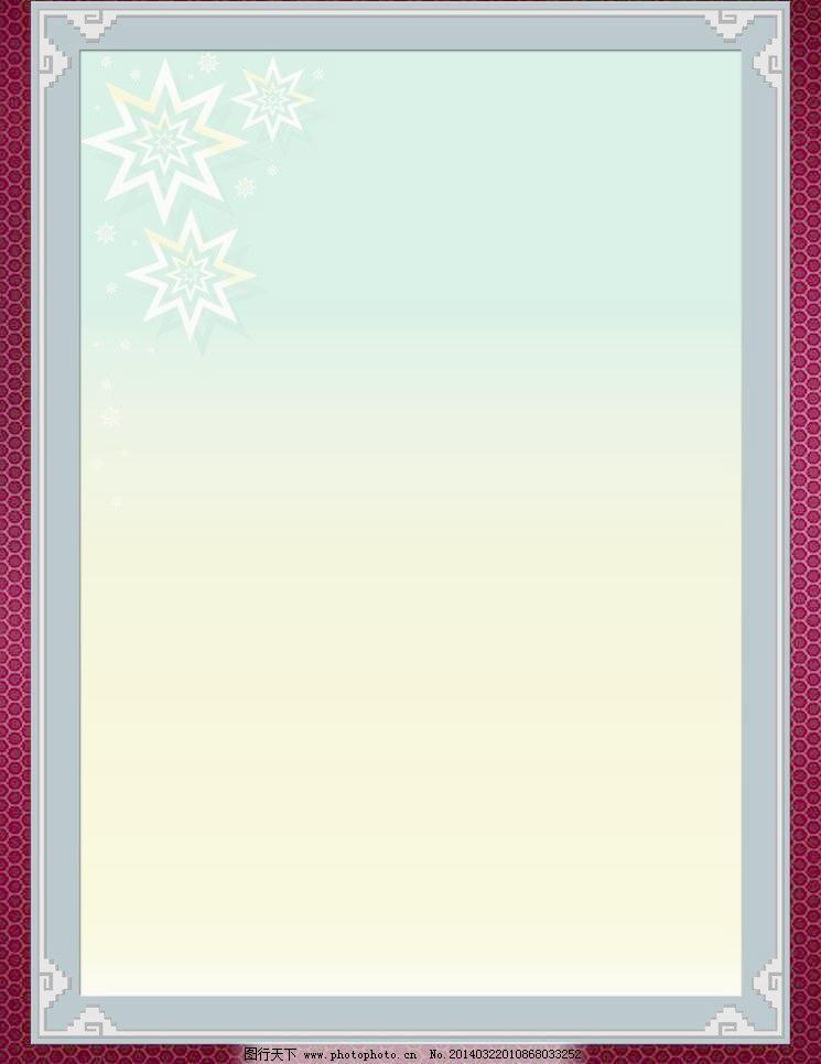 ppt 背景 背景图片 边框 模板 设计 相框 745_966 竖版 竖屏