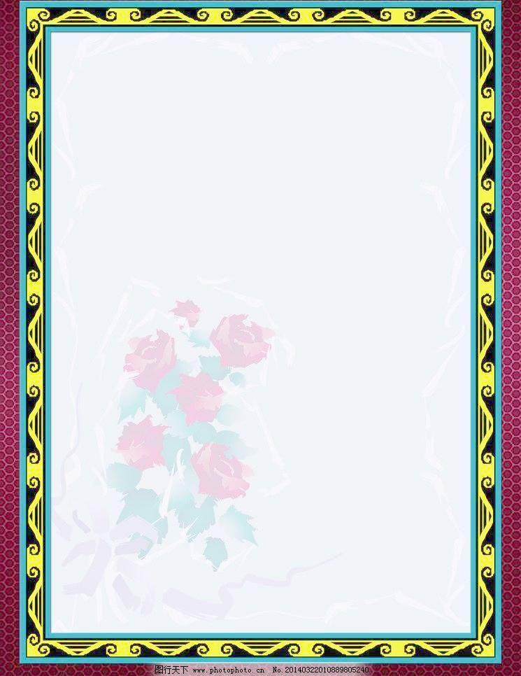 边框 边框底纹 边框模板下载 边框素材下载 标题框 底纹 边框素材下载