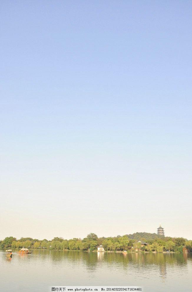 西湖 风景 雷峰塔 蓝天 湖水 美图 自然风景 旅游摄影 摄影