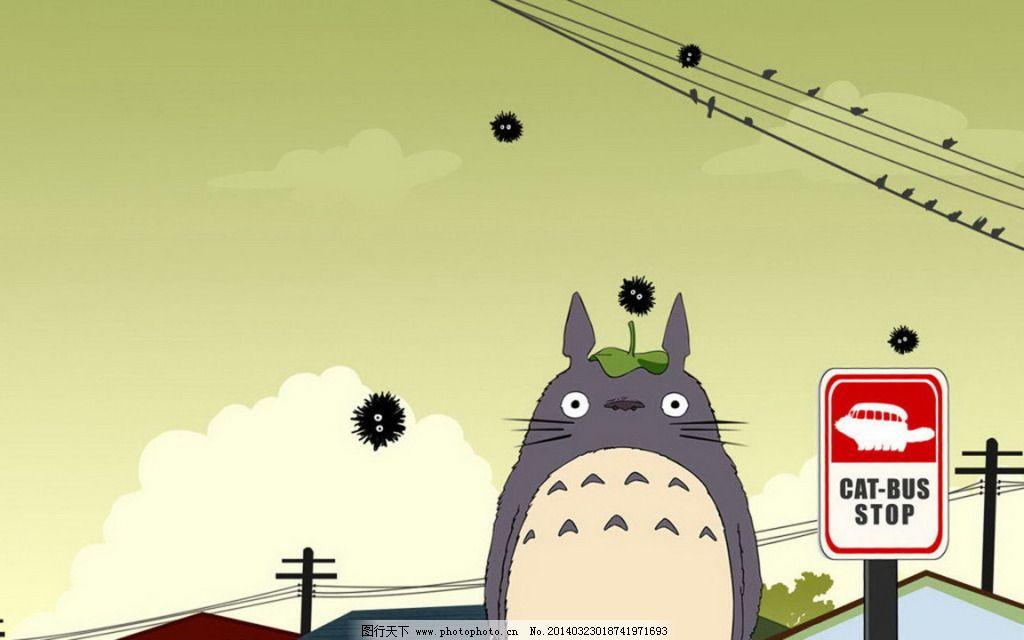 龙猫免费下载 卡通 可爱 龙猫 卡通 龙猫 可爱 图片素材 卡通|动漫
