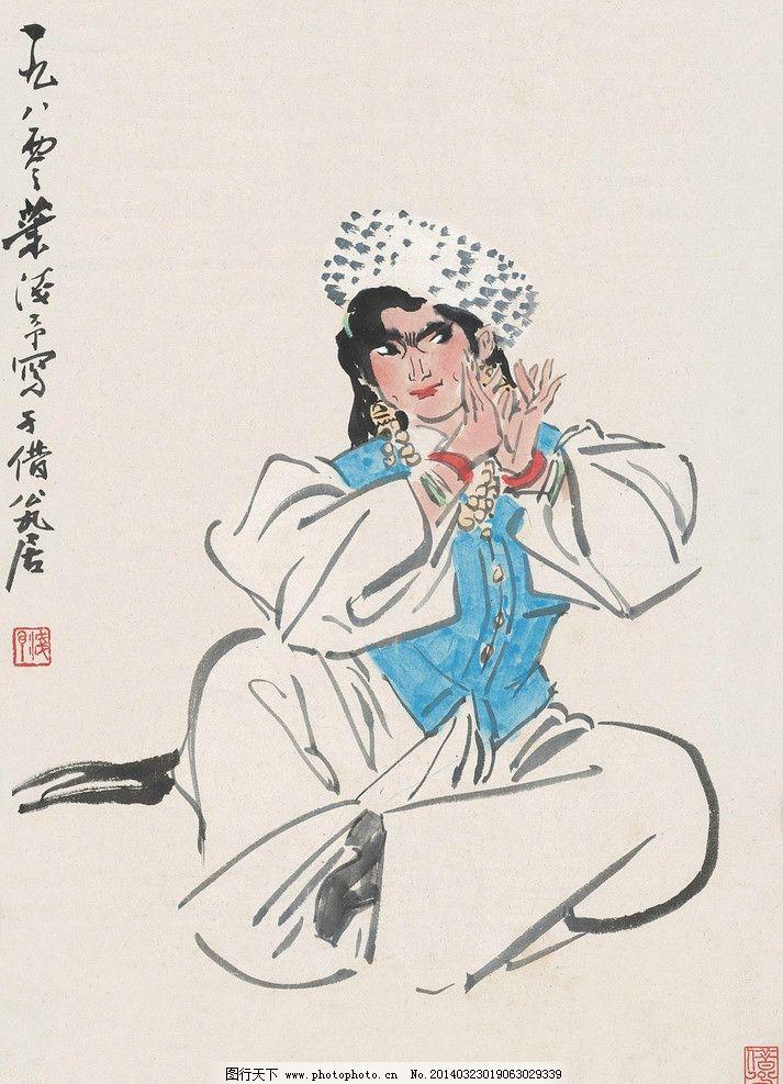 新疆舞 国画 叶浅予 维吾尔族舞 民族舞蹈 舞蹈 民族风情 风情 人物
