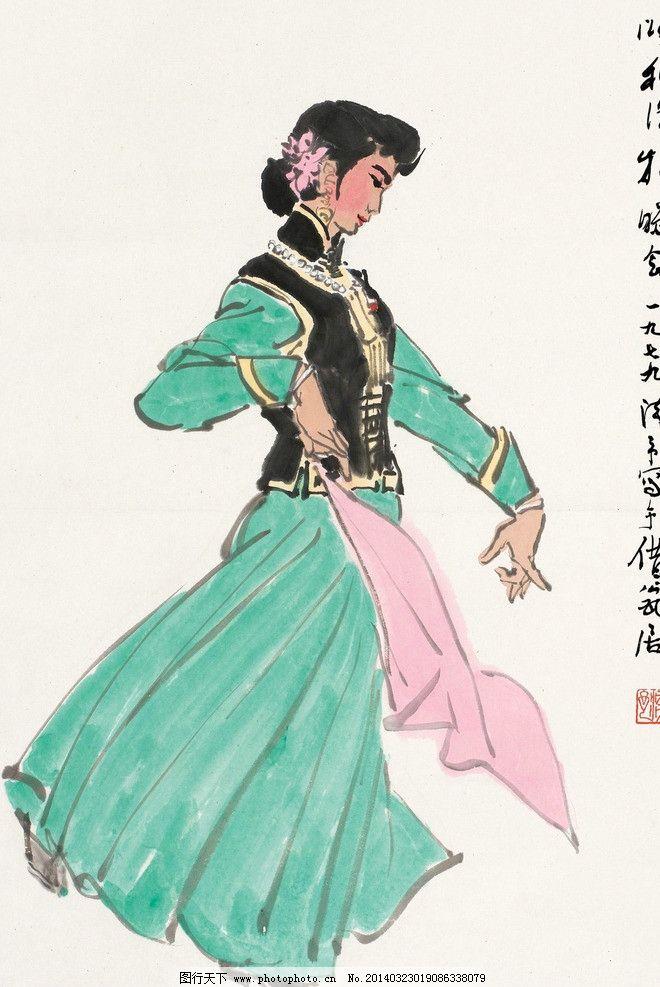 叶浅予 新疆 新疆舞 维吾尔族舞 民族舞蹈 舞蹈 民族风情 风情 人物速