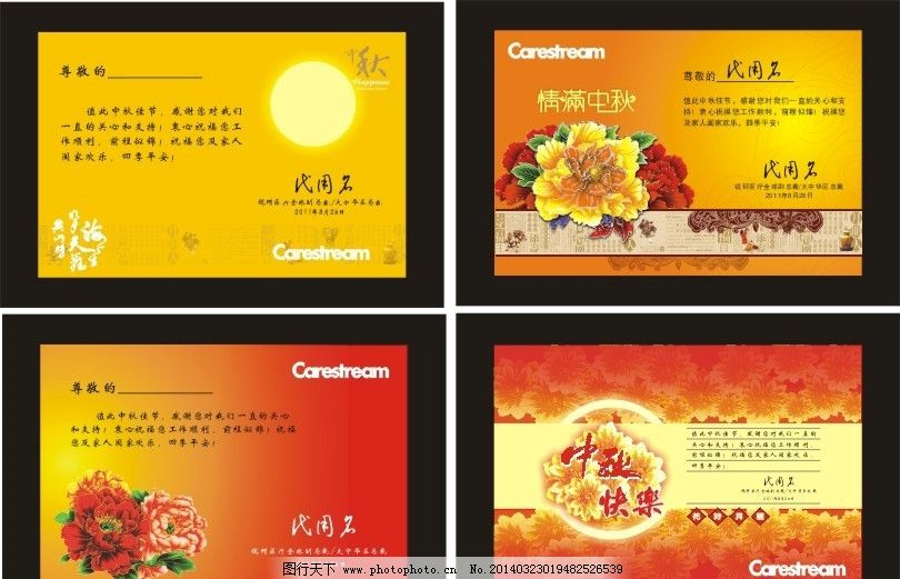中秋节贺卡设计图片