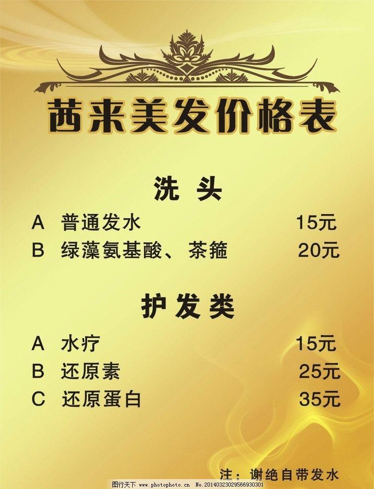 美发价目表 美发价格表 海报设计 广告设计 美发广告 美发店价格表