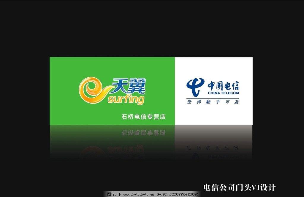 中国电信 标志设计 logo设计 公司标志 vi设计 天翼手机 天翼标志