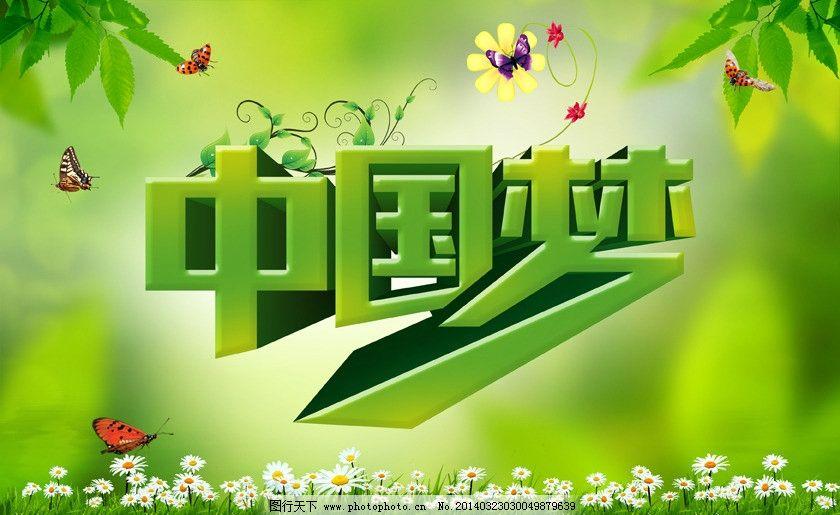 伟大复兴 中国梦海报