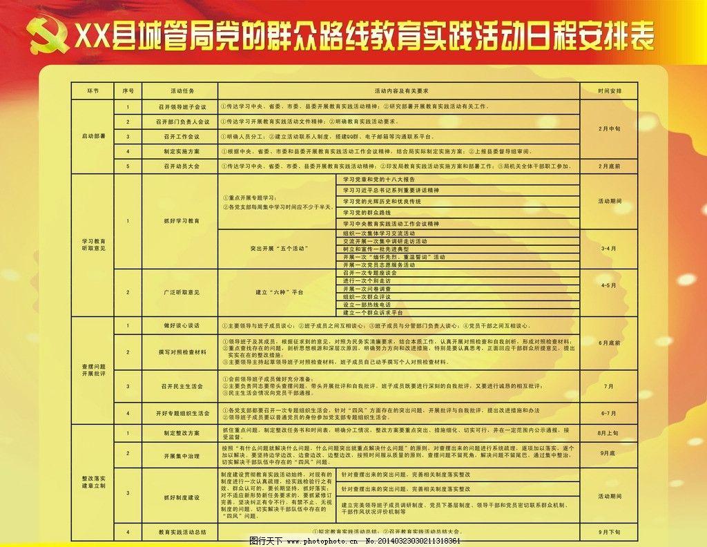 日程安排表 宣传展板 活动内容 工作流程图 实施方案 展板模板 广告